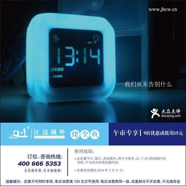 江边城外烤全鱼优惠券(北京、上海、苏州、天津、济南江边城外):午市9折或抵用15元