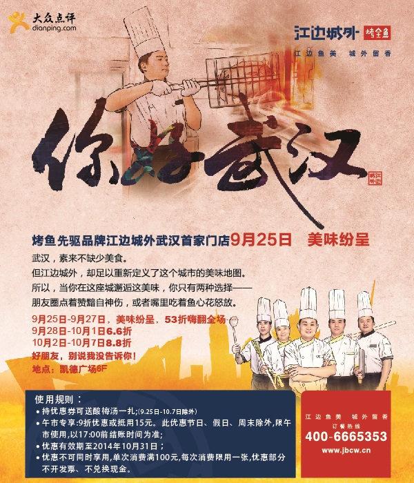 江边城外烤全鱼优惠券(武汉江边城外):午市消费满百享9折或抵扣15元