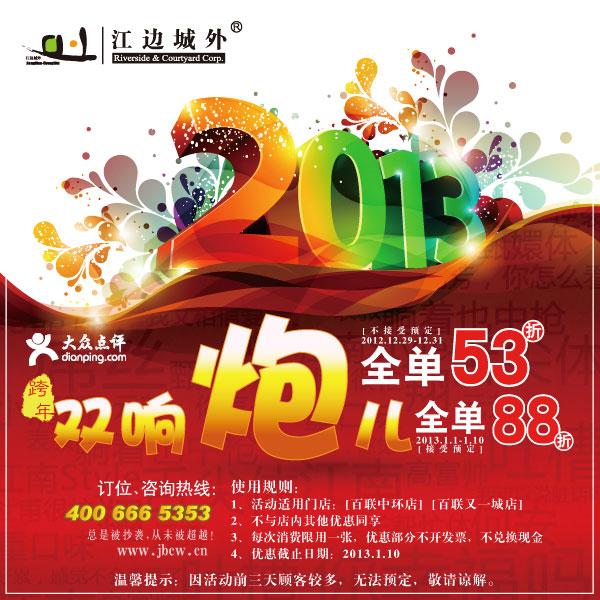 江边城外烤全鱼优惠券(上海江边城外):消费全单88折-53折优惠