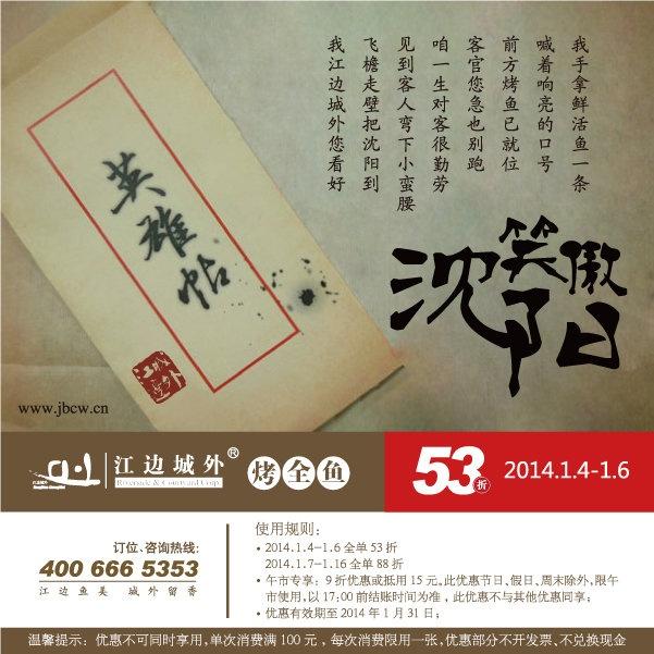 江边城外烤全鱼优惠券(沈阳江边城外):全单53折