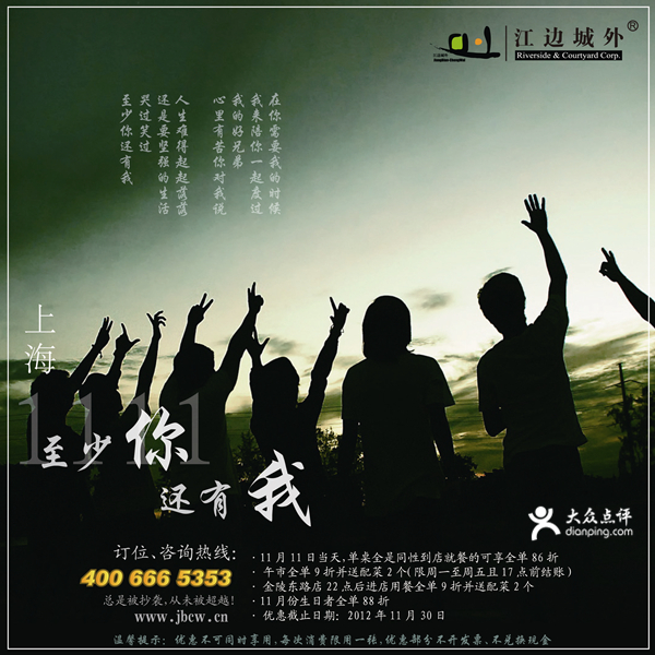 江边城外烤全鱼优惠券(上海江边城外):11月份生日可享88折优惠