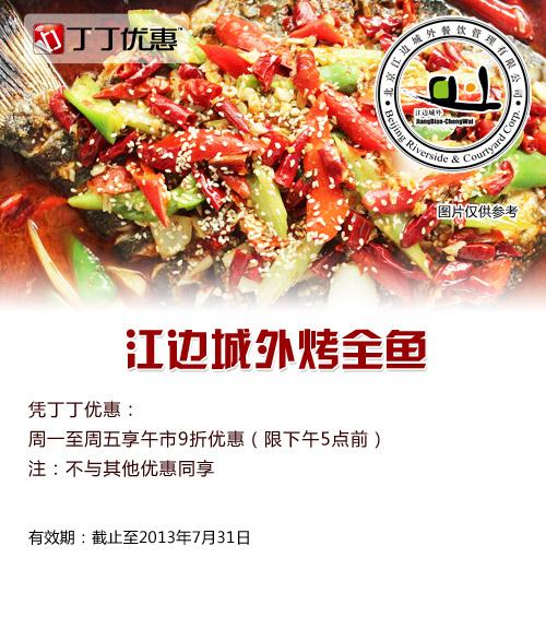 江边城外烤全鱼优惠券(上海江边城外):周一至周五享午市9折优惠