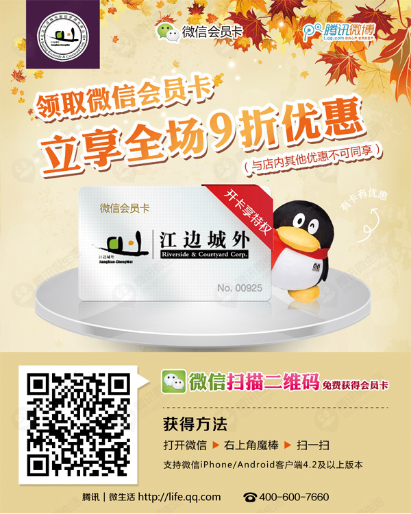 江边城外烤全鱼优惠券(上海江边城外):领取微信会员卡 享全场9折优惠