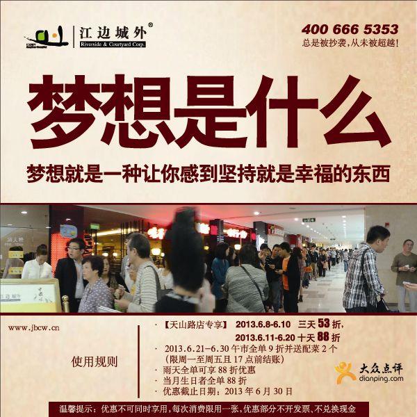 江边城外烤全鱼优惠券(上海江边城外):雨天及当月生日者享88折