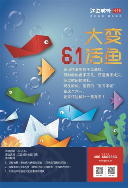 江边城外烤全鱼优惠券:折纸鱼抵扣活鱼 一只纸鱼抵扣一两活鱼