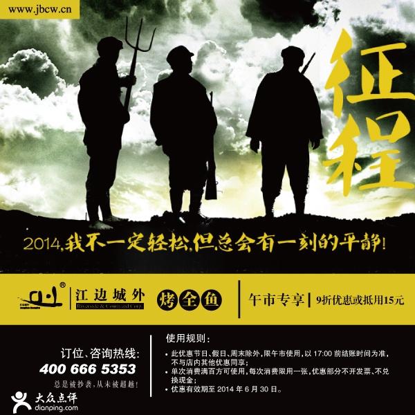 江边城外烤全鱼优惠券(北京、上海、天津、济南江边城外):午市9折或抵用15元