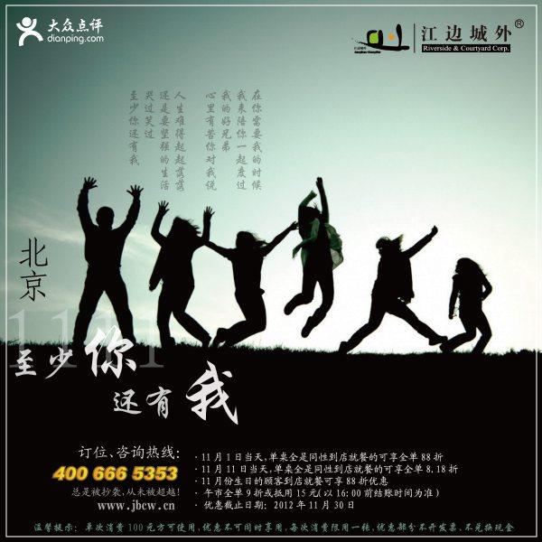 江边城外烤全鱼优惠券(北京江边城外):11月生日的顾客到店消费可享88折