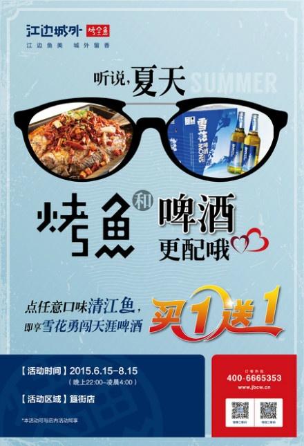 江边城外烤全鱼优惠券:簋街店 点任意口味清江鱼即享雪花啤酒买一送一
