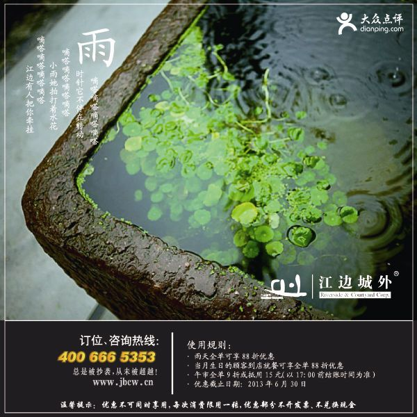 江边城外烤全鱼优惠券(北京江边城外):雨天全单88折 当月生日者全单88折