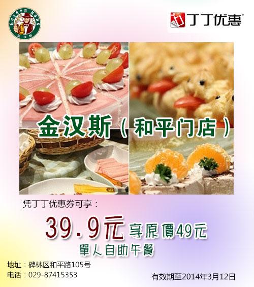 金汉斯优惠��(西安金汉斯优惠��):39.9元享原价49元的单人自助午餐