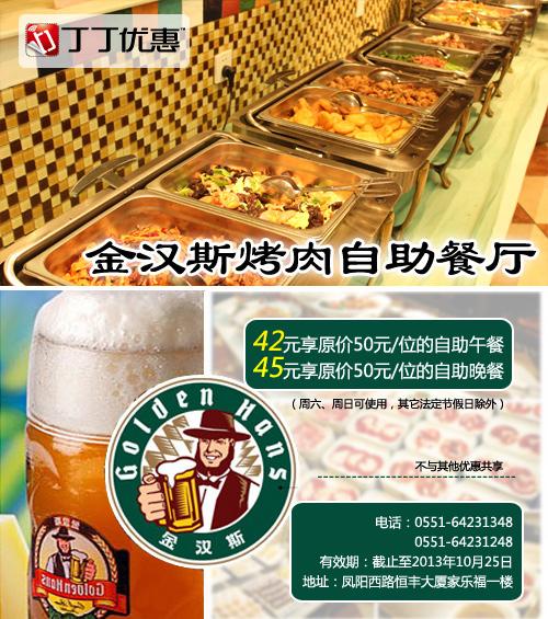 金汉斯优惠��(合肥金汉斯优惠��):凭券42元享原价50元自助餐