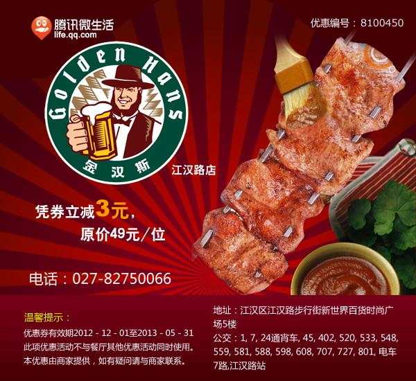 金汉斯优惠券(武汉金汉斯优惠券):江汉路店 凭券立减3元