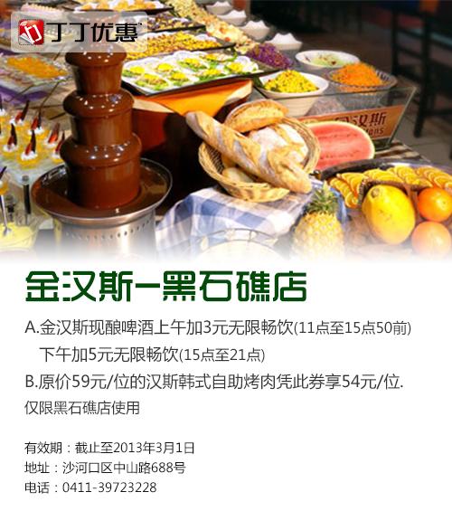 金汉斯优惠�唬ù罅�金汉斯黑石礁店优惠�唬�:韩式自助烤肉凭�幌�54元/位