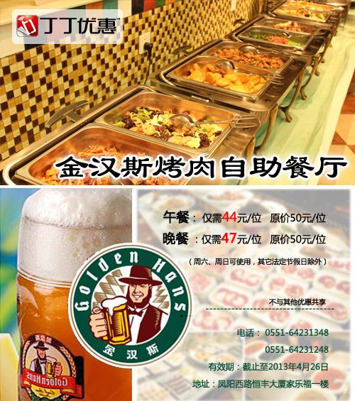 金汉斯优惠�唬ê戏式鸷核褂呕�唬�:午餐仅需44元/位 晚餐仅47元/位