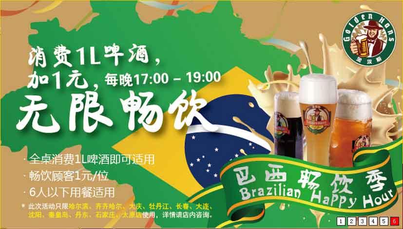 金汉斯优惠�唬合�费1L啤酒+1元 无限畅饮