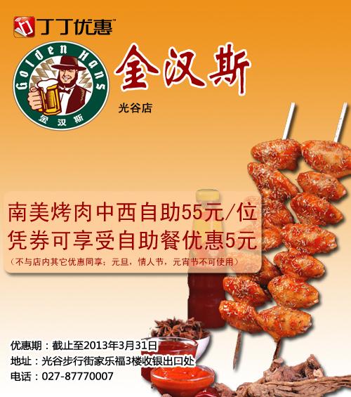 金汉斯优惠�唬ㄎ浜航鸷核褂呕�唬�:光谷店 南美烤肉中西自助55元/位 凭券可优惠5元