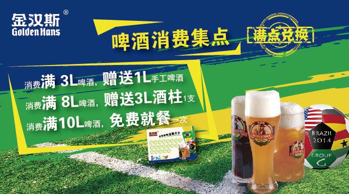 金汉斯优惠�唬合�费满3L啤酒 赠送1L手工啤酒