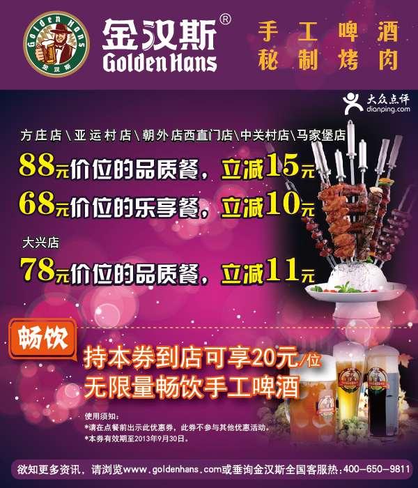 金汉斯优惠��(北京金汉斯优惠��):凭券享每位20元无限畅饮手工啤酒