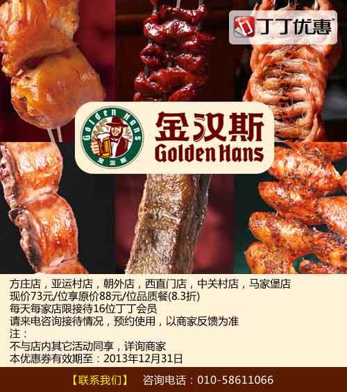 金汉斯优惠��(北京金汉斯优惠��):品质餐低至73元/位