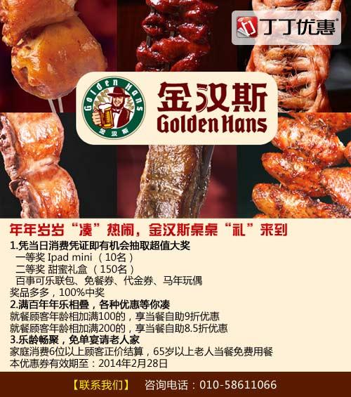 金汉斯优惠��(北京金汉斯优惠��):新年多重优惠