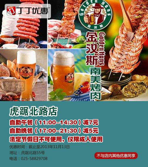 金汉斯优惠��(南京金汉斯优惠��):自助午餐减7元 晚餐减5元