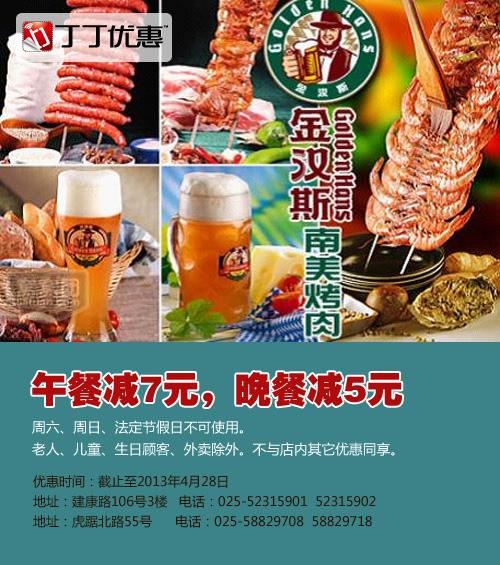 金汉斯优惠券(南京金汉斯优惠券):午餐减7元 晚餐减5元