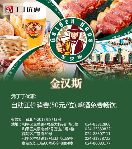 金汉斯优惠�唬ㄉ蜓艚鸷核褂呕�唬�:正价消费自助享50元/位 啤酒免费畅饮
