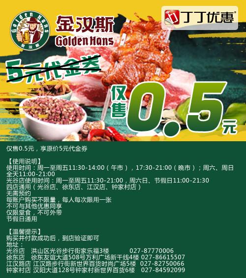 金汉斯优惠��(武汉金汉斯优惠��):原价5元代金券 仅售0.5元