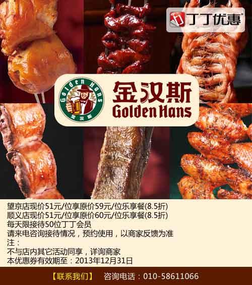 金汉斯优惠��(北京金汉斯优惠��):乐享餐低至51元/位