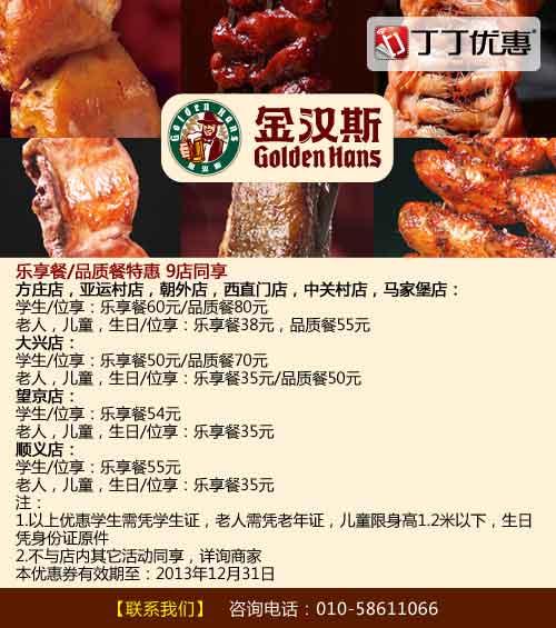 金汉斯优惠��(北京金汉斯优惠��):乐享餐/品质餐特惠