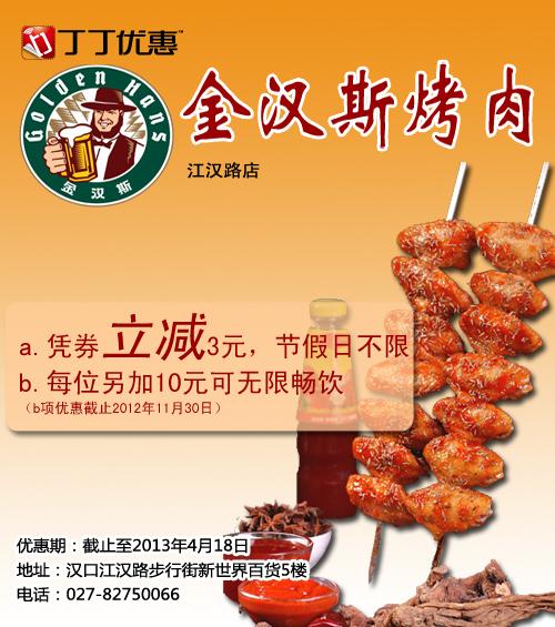 金汉斯优惠�唬ㄎ浜航鸷核褂呕�唬�:江汉路店 凭券立减3元