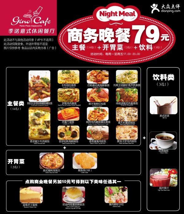 季诺意式休闲餐厅优惠券(石家庄):超值商务晚餐79元