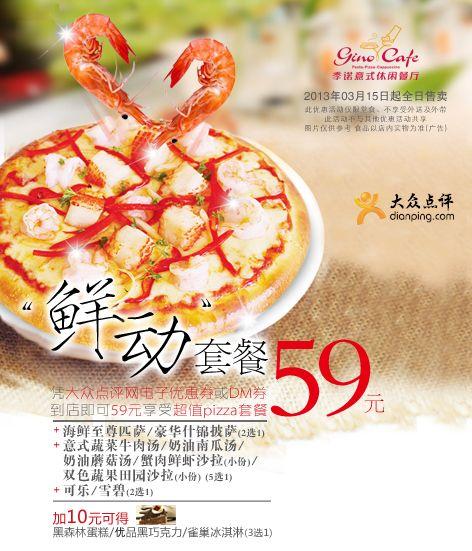 季诺意式休闲餐厅优惠券(北京):超值pizza套餐仅售59元 加10元得指定甜品三选一
