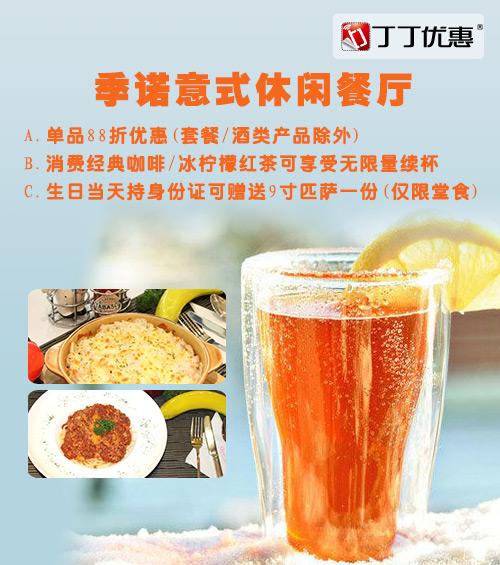 季诺意式休闲餐厅优惠券(石家庄):单点享受88折优惠