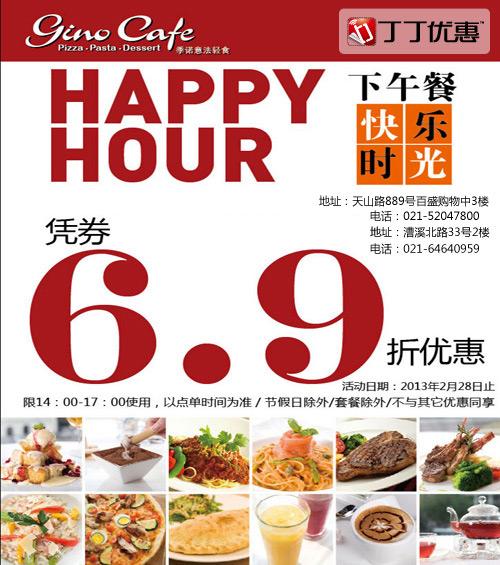 季诺意式休闲餐厅优惠券(上海):下午餐快乐时光69折优惠