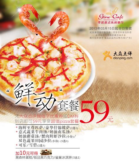 季诺意式休闲餐厅优惠券(天津):超值pizza套餐仅售59元 加10元得指定甜品三选一