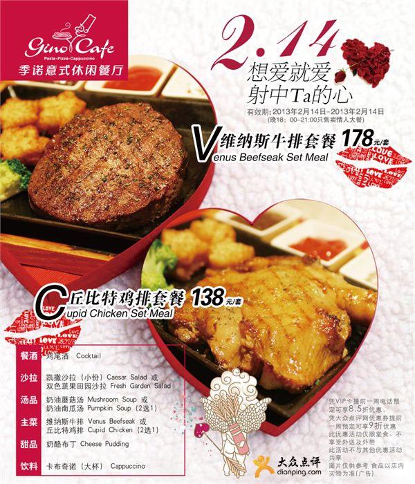 季诺意式休闲餐厅优惠券(北京、石家庄、天津):预定维纳斯牛排套餐或丘比特鸡排套餐 享9折优惠