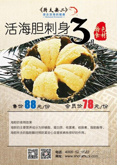 将太无二优惠券:活海胆刺身 优惠价78元 省10元