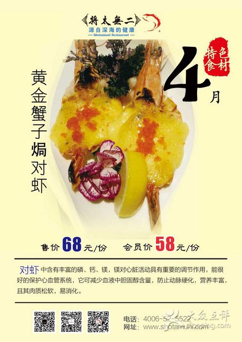 将太无二优惠券:黄金蟹子�h对虾 优惠价58元