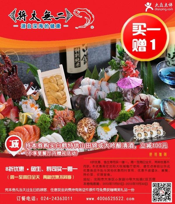 将太无二优惠券(沈阳将太无二优惠券):全天享8折 鱼生、寿司买一赠一