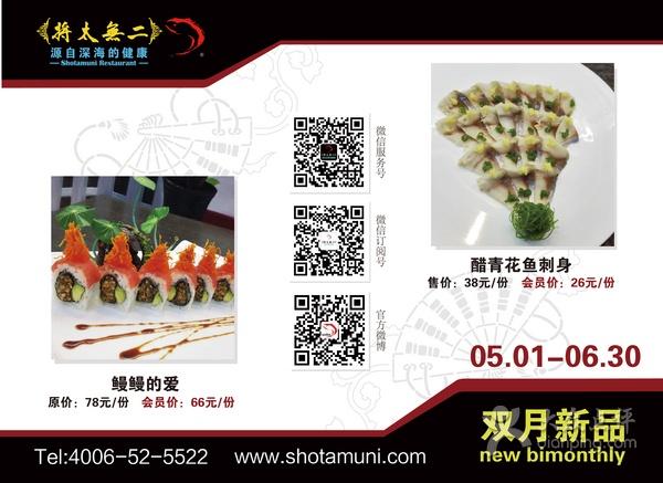 将太无二优惠券:醋青花鱼刺身 优惠价26元 省12元