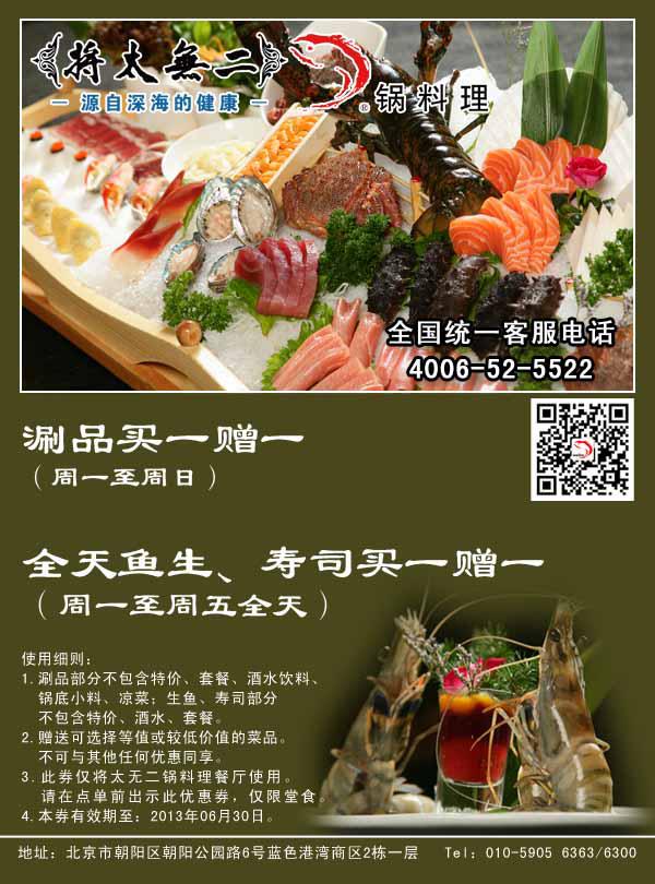 将太无二优惠券:锅料理店 涮品买一赠一 鱼生、寿司买一赠一