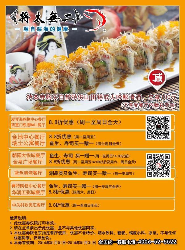 将太无二优惠券(北京将太无二优惠券):全天8.8折 鱼生、寿司买一赠一