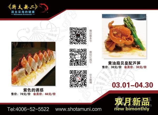 将太无二优惠券:黄油扇贝皇配芦笋 优惠价30元 省8元