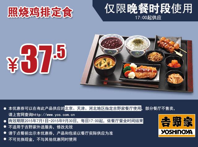 吉野家优惠券:照烧鸡排定食 仅售37.5元