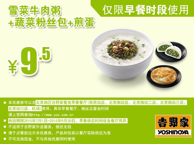 吉野家优惠券:雪菜牛肉粥+蔬菜粉丝包+煎蛋 仅售9.5元
