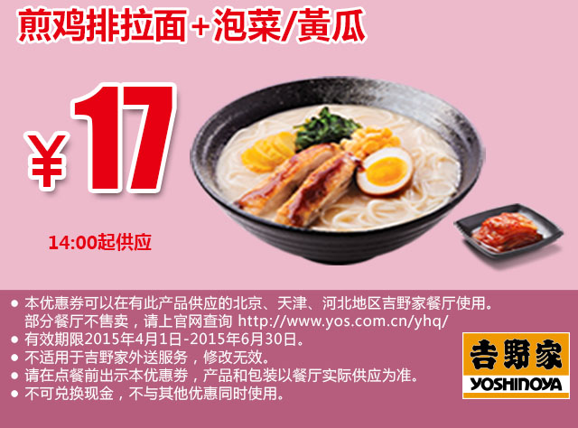 吉野家优惠券:煎鸡排拉面+泡菜/黄瓜 仅售17元