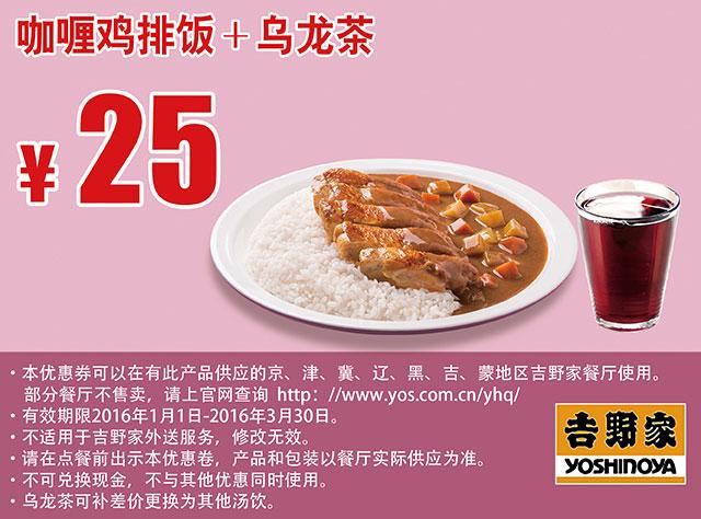 吉野家优惠券:咖喱鸡排饭+乌龙茶 优惠价25元