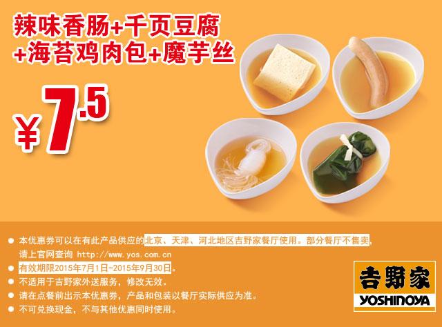 吉野家优惠券:辣味香肠+千页豆腐+海带鸡肉包+魔芋丝 仅售7.5元