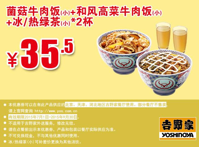 吉野家优惠券:菌菇牛肉饭(小)+和风高菜牛肉饭(小)+2杯冰/热绿茶(小) 仅售35.5元